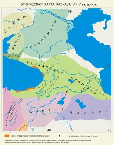 Этническая карта кавказа 5 6вв до н э